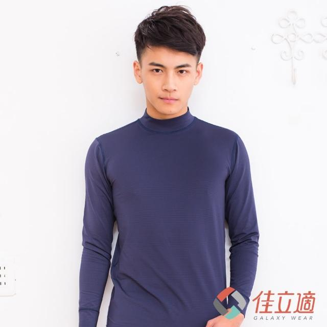 【好物推薦】MOMO購物網【3M-佳立適】蓄熱保暖衣(男高領-藍色)有效嗎momo電視購物頻道