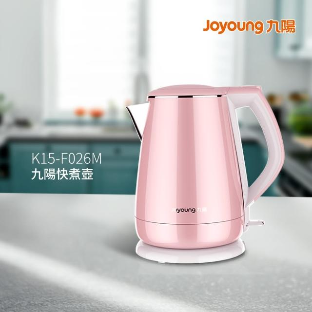 【九陽JOYOUNG】公主系列不momo 500鏽鋼快煮壺粉K15-F026M