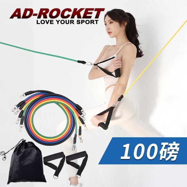 【私心大推】MOMO購物網【AD-ROCKET】可拆卸肌力訓練拉力繩 彈力繩哪裡買momo 1台