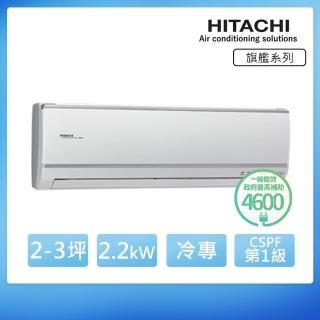 【日立HITACHI】3-5坪旗艦變頻冷專分離式(RAS-22QD/RAC-22QD)