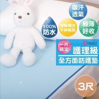 【Embrace英柏絲】嬰兒防尿墊 / 全方位防水墊(90x180cm)