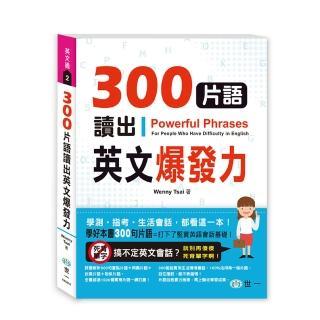 【世一】300片語讀出英文爆發力Learning Idioms Easily