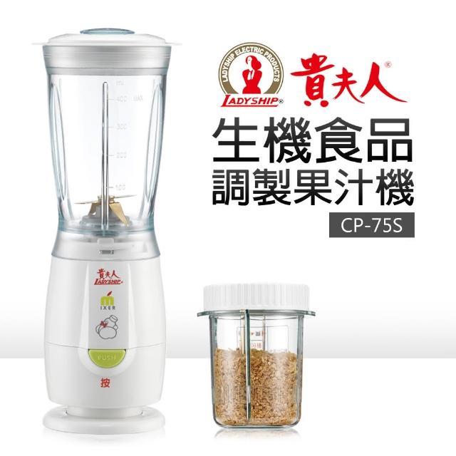 富邦購物電話【貴夫人】生機食品調製機(CP-75S)