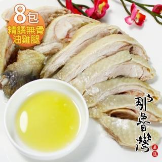【那魯灣】精饌無骨油雞腿8包(425公克/包)