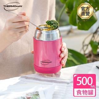 【THERMOS 膳魔師】凱菲系列 真空保溫食物罐0.5L(GS3001RD/GS3001SBK)