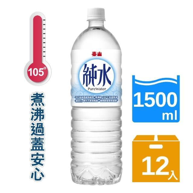 【momo 500元折價券泰山】純水1500ml(12入/箱)