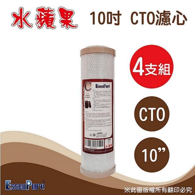 【EssenPure】高品質10英吋CTOmomo 購物台 momo 購物台活性碳濾心(4支組)