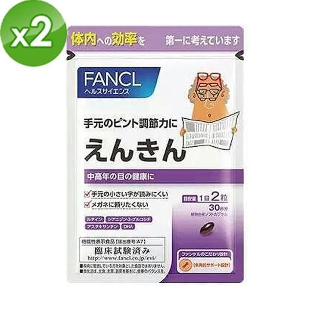 【日本 FANCL】芳momo购物台珂 - 視力遠近調節葉黃素膠囊 60粒(30日分X2包)