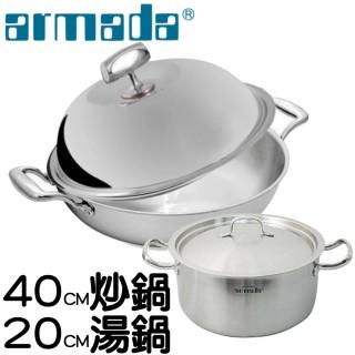 【Armada】菁英雙耳316複合金炒鍋40CM+伊莉莎白雙耳304複合金湯鍋20CM(贈不鏽鋼鐵鏟)