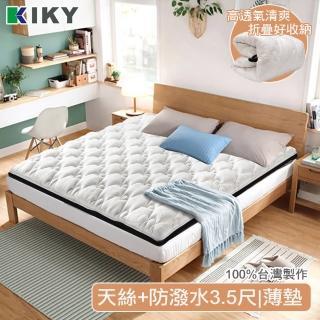 【KIKY】天絲薄墊-膚抗菌單人加大3.5尺薄墊(厚達8CM)