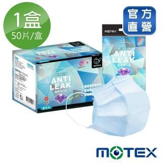 【MOTEX 摩戴舒】氣密口罩 共50片(醫用口罩)