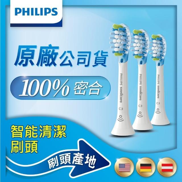 【飛利浦】Sonicare  標準型momo購物電話音波震動牙刷刷頭HX9043/05