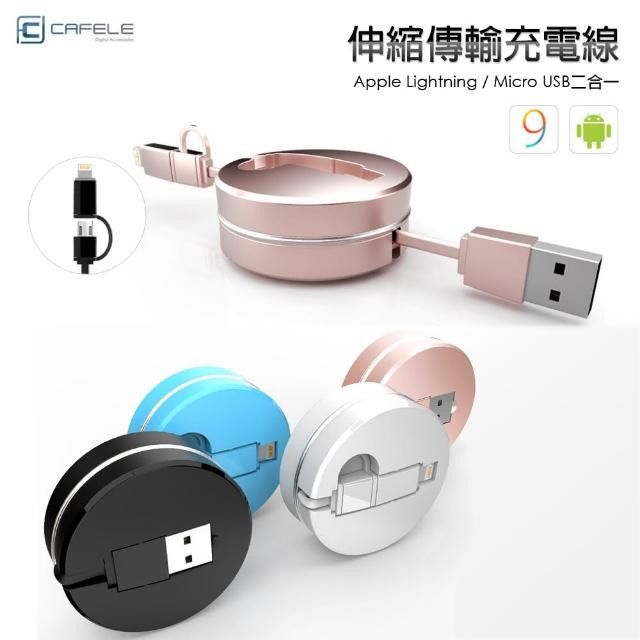 【CAFELE卡斐樂】圓形二合一伸縮線8Pin & Micro USB 雙接頭 扁線型 momo線上購物馬卡龍(加贈收納盒)