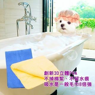 【LIERJIA 麗爾家】3秒軟化-最新無阻力3D立體PVA 吸水擦拭巾(64x43cm)