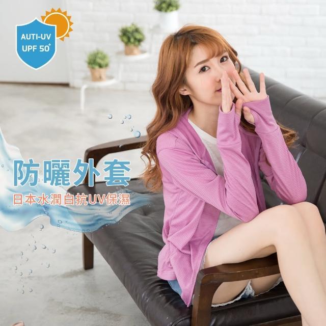 【PEILOU】貝柔-水潤momo購物往白吸濕排汗抗UV防曬外套(苺果粉)