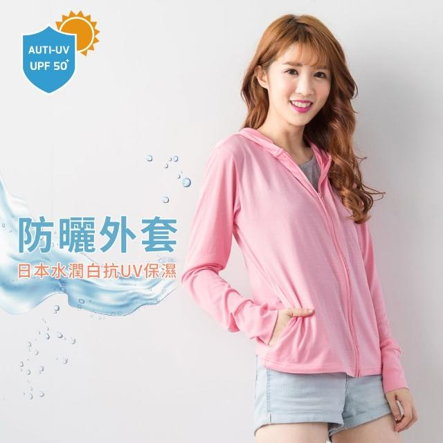 【PEILOU】貝柔-水潤白吸濕排汗抗UV防曬外套(典雅粉momo電視購物)