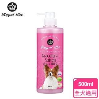 【皇家寵物Royal Pet】柔亮草本抗菌沐浴乳500ml(長毛&絲質毛專用)