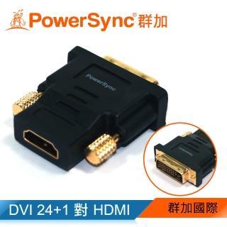 【群加 PowerSync】群加 包爾星克 DVI24+1公對HDMI19母 轉接頭(DV24HDK)