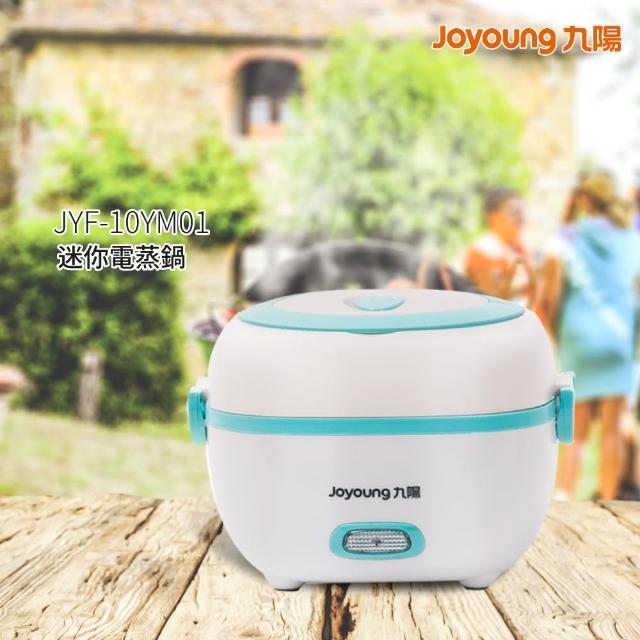 【九陽JOYOUNGmomo商品】迷你電蒸鍋JYF-10YM01