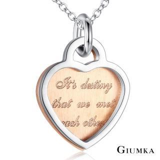 【GIUMKA】項鍊 美麗相遇 德國珠寶白鋼 名媛淑女款MN5218(玫金款)