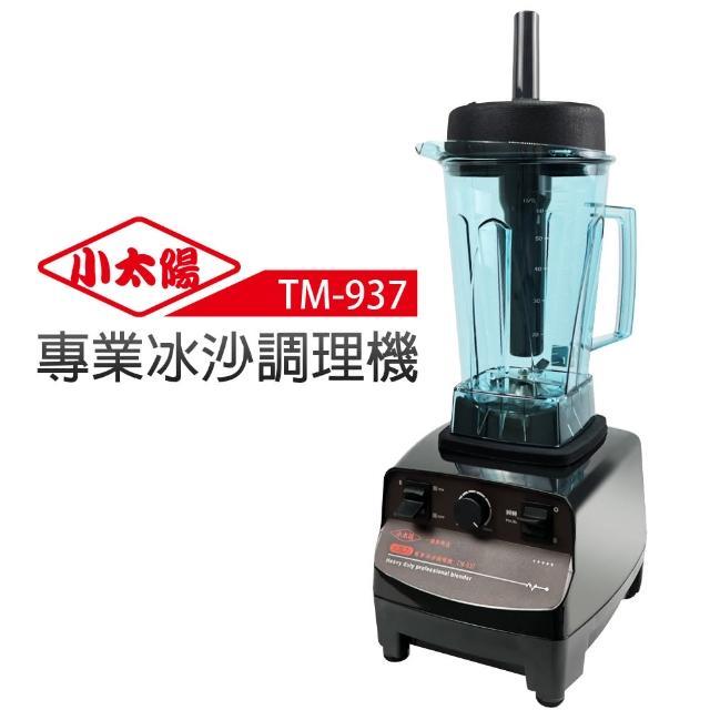 【小太陽】專業冰沙調理機(TM-9momo公司37)