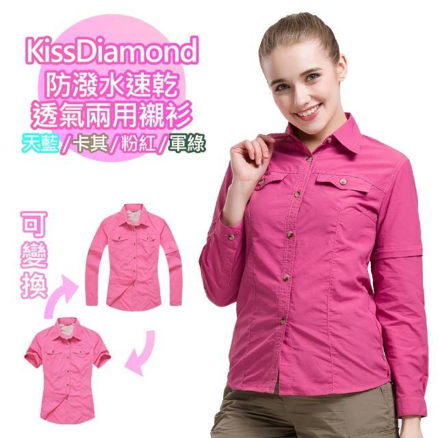 momo網站【KissDiamond】防潑水速乾透氣兩用襯衫-女款(多種穿法適應不同氣候)