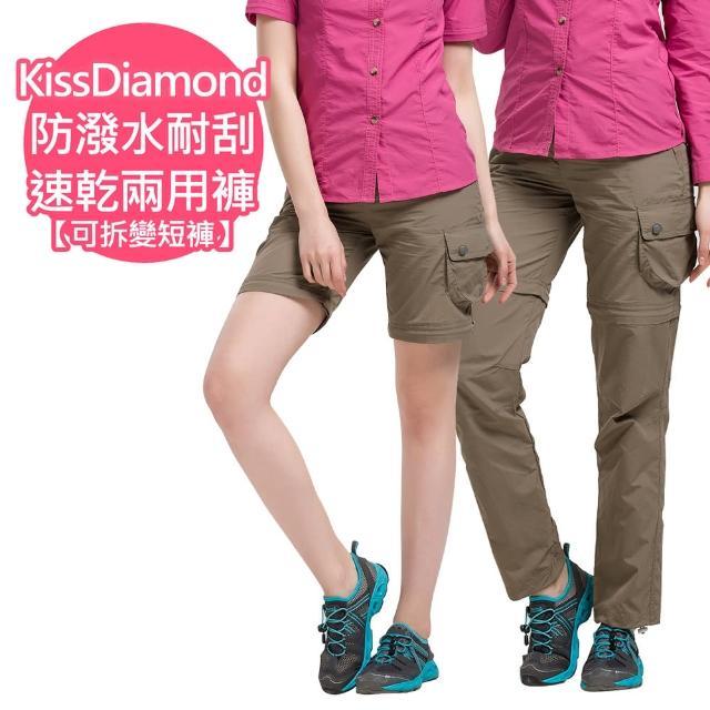 【KissDiamomomo購網nd】防潑水耐刮速乾兩用褲-女款(多種穿法適應不同氣候)
