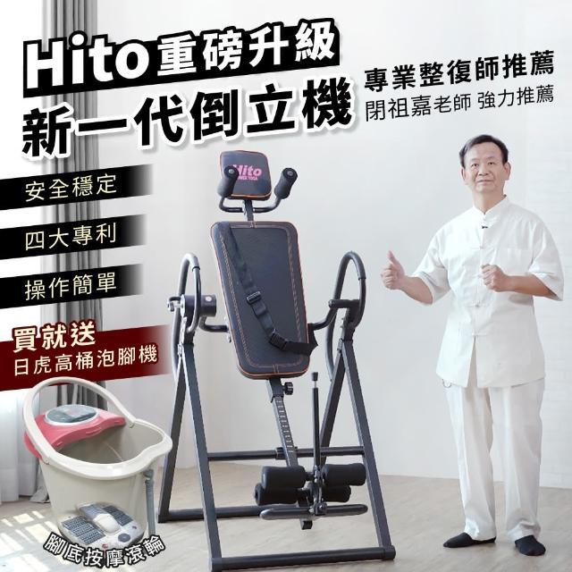 【私心大推】MOMO購物網【Hito】新一代豪華倒立機(四大獨家專利 / 三段角度控制)評價如何momo購物台