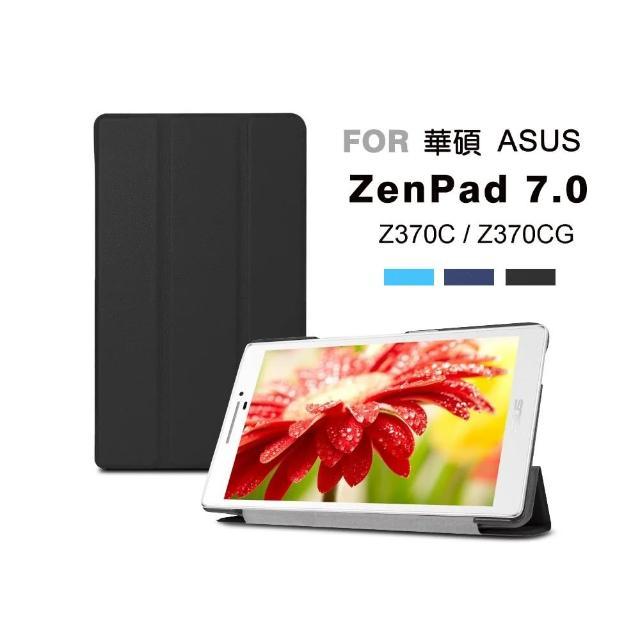 【dido shop】華碩 Zenpad 7.0 Z370 卡斯特三富邦購物綱折 平板保護皮套(NA144)