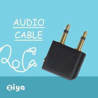 【ZIYA】Airline Audio Adapter 音源轉接頭 飛機/登機耳機專用(1入裝)