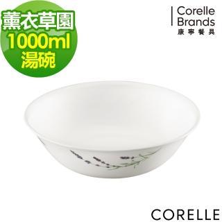 【美國康寧 CORELLE】薰衣草園1000ml湯碗(432)