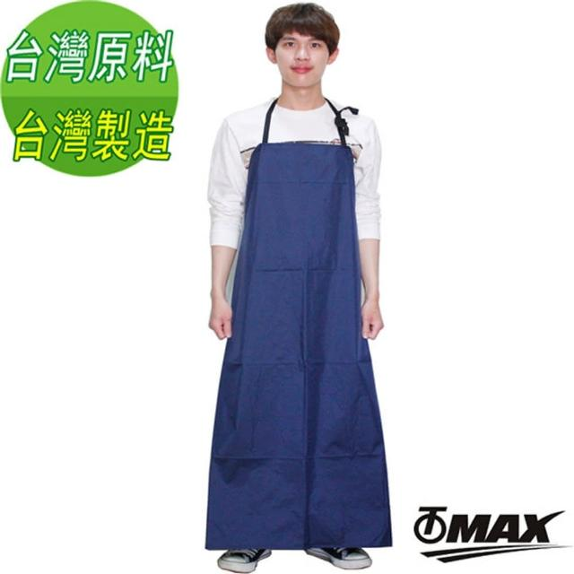 【開箱心得分享】MOMO購物網【omax】新尼龍雙層防水圍裙(12H)價錢折價券 momo
