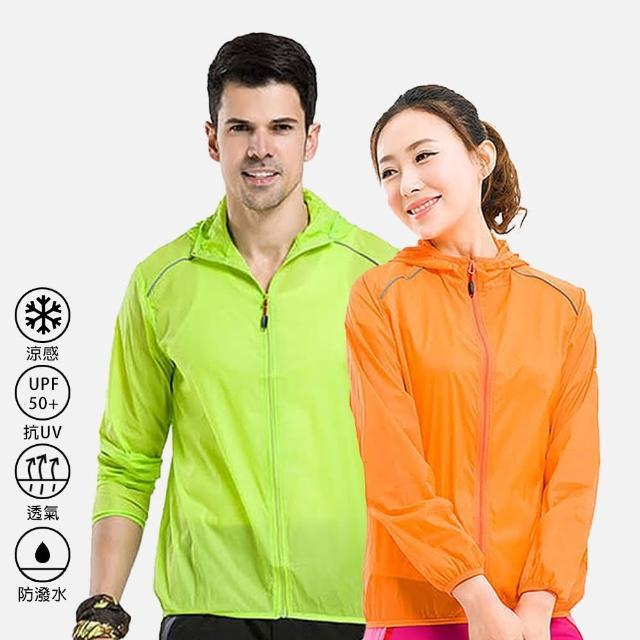 【好物分享】MOMO購物網【KissDiamond】超輕薄透氣速乾防曬外套(多色多尺寸可選)效果momo台