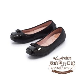 【Fair Lady】的旅行日記 光澤扭結芭蕾平底鞋(黑)