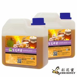 【彩花蜜】台灣嚴選-百花蜂蜜1200g(2件組)