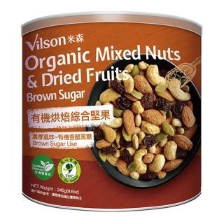 【米森】有機烘焙綜合堅果-黑糖(245g)