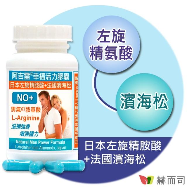 【赫而司】阿吉靈幸福活力膠momo電視囊-左旋精氨酸+濱海松(90顆/罐)