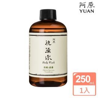 【阿原肥皂】月桃洗澡水250mL(細膩呵護解除暗沉-乾性膚質)