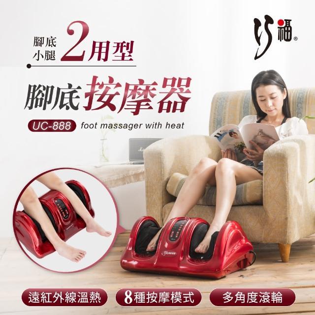 【巧福】腳momo客服電話底按摩機 UC-888