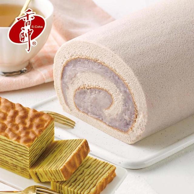 【香帥蛋糕】爆漿芋香捲(800g)+蛋定千層蛋糕(40momo購物0g)