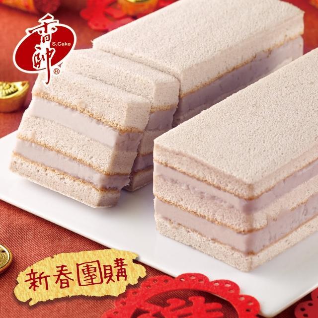 【香帥蛋糕】精緻小長芋(400克18富邦購物中心入)