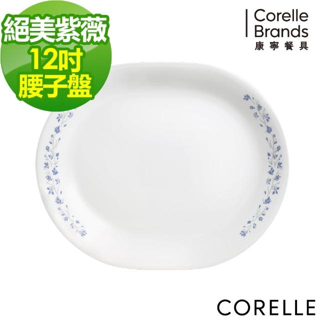 【CORELLE 康寧】絕美紫薇12.25吋腰子盤momo 拖把(611)