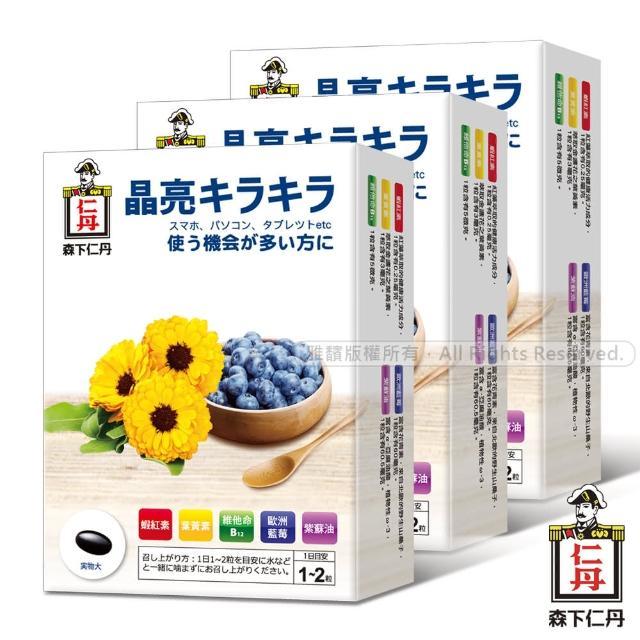 【日本森下仁丹】好視成雙(30顆/盒Xmomo購物往3盒)