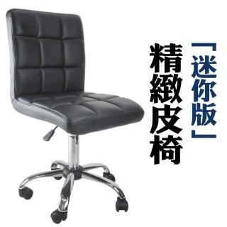 【ULIKE】小巧精緻PU皮椅 不佔空間