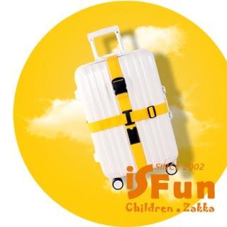 【iSFun】十字綑綁*行李箱打包帶/五色可選