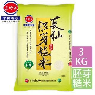 【三好米】長秈胚芽糙米3Kg(糙米)