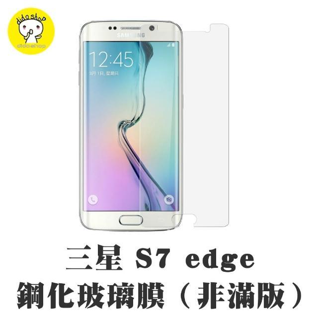 【dido shop】三星 A5 2015年版momo 優惠 抗藍光鋼化膜 手機保護貼(MU164-4)