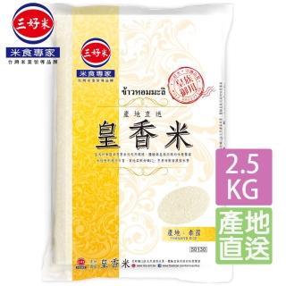 【三好米】產地直送皇香米2.5K(泰國香米)
