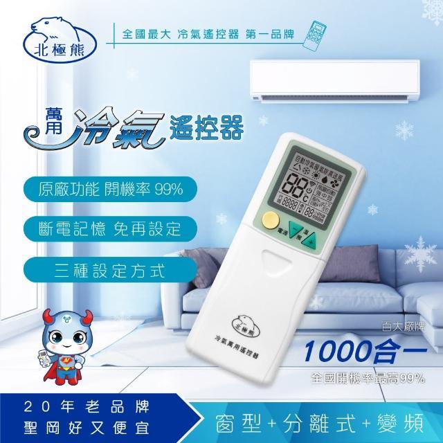 【Dr.AV】I-35 萬用冷氣遙控器(大風吹系momo粉絲團列超值型)