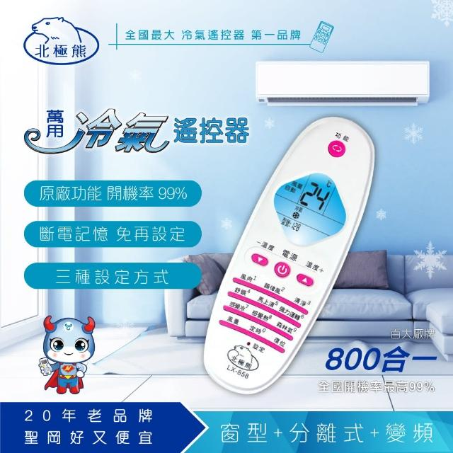 【Dr.富邦moAV】LX-858 萬用冷氣 遙控器(全國最高開機率 旗艦型)